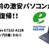 machines E732Z-A12Bパワーアップ計画
