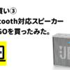 JBL GOを買ってみた。