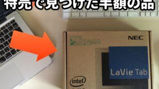 LaVie Tab W TW708/T1S PC-TW708T1S