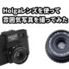 HOLGA(ホルガ)レンズを使って雰囲気写真を撮ってみた