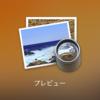 Macで簡単画像サイズ変更