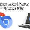 Chromium OSをインストール