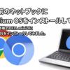DELL mini 9にChromium OSをインストール
