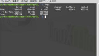 Linux コマンドライン ターミナル