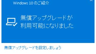 windows10のご紹介