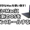古いMacに最新のOSをインストールする方法