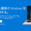 Windows 10の無償アップグレード期間が過ぎたら?