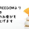 正月PC-FREEDOM