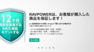 RAVPower ってどこの国?