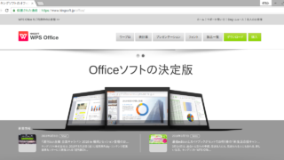 WPS Office が Linux でも使えるってホント?!
