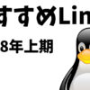 おすすめLinux