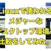 Linux で使われるメジャーなデスクトップ環境の比較をしてみた。