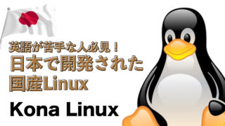精力的な開発を行なっている Kona Linux