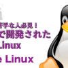 日本で開発されたLinux: 古参の国産 Vine Linux