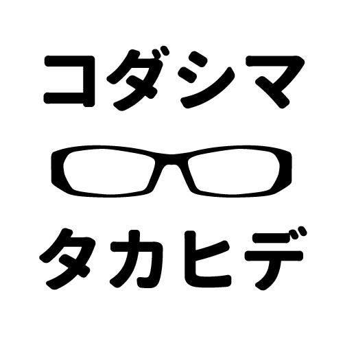 コダシマ☆タカヒデ