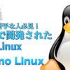 玄人向け 今では珍しい slackware 系 Plamo linux