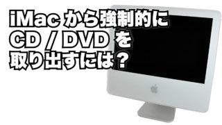 iMac から強制的に CD / DVD を取り出すには?