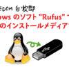 WindowsのフリーソフトRufusでLinuxのインストールメディアを作る