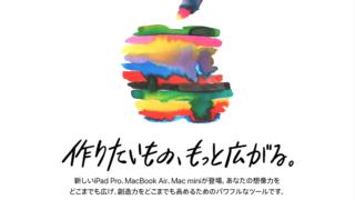 新 iPad Pro をはじめ Apple の新製品ぞくぞく!