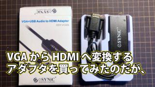 VGA → HDMI 変換アダプタを買ったのだが