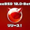 FreeBSD 12.0-BETA1 リリース