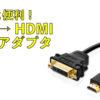 あると便利!DVI→HDMI変換アダプタ