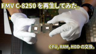 FMV C-8250 の CPU を交換してみた。