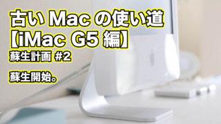 古い Mac の使い道【 iMac G5 編】蘇生計画