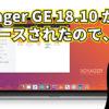 Voyager GE 18.10 がリリースされたので、