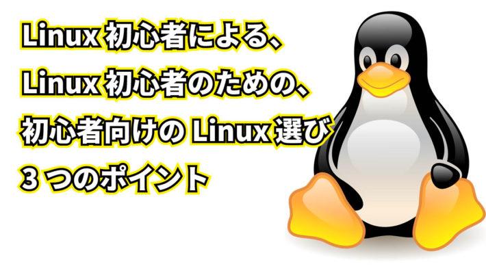 Linux 初心者による、Linux 初心者のための、初心者向けの Linux 選び3つのポイント