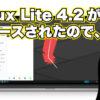 Linux Lite 4.2 がリリースされたので、