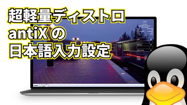antiX の日本語化(日本語入力設定)