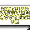 【2018年まとめ】初心者必見!PC-FREEDOM流おすすめ Linux 5選