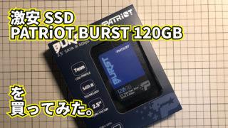 """【激安SSD】Patriot Burst 2.5"""" 120 GB を買ってみた。"""