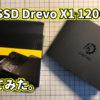 【激安SSD】DREVO X1 SSD 120GB を買ってみた。