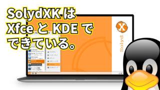 SolydXKはXfceとKDEでできている。