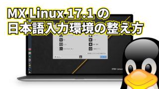 MX Linux の日本語入力環境の整え方。