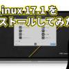 MX Linux 17.1 をインストールしてみた