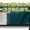 MX Linux 18 Beta 1 がリリースされたので、