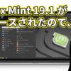 Linux Mint 19.1 がリリースされたので、