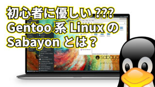 初心者に優しい???Gentoo系LinuxのSabayonとは?