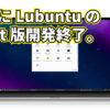 ついに Lubuntu の 32bit 版、開発終了。