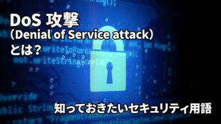 DoS攻撃とは?:知っておきたいセキュリティ用語