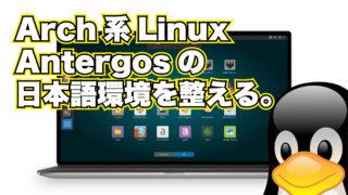 Arch 系 Linux : Antergos の日本語環境を整える。