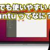 誰にでも使いやすい OS Ubuntuってなに?