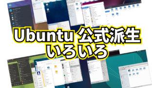 定番 Linux ディストロ Ubuntu の公式派生いろいろ。