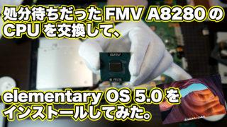 処分待ちだったFMV-A8280のCPUを交換して、elementary OS 5.0をインストール