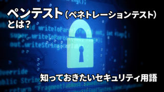 ペンテストとは?:知っておきたいセキュリティ用語
