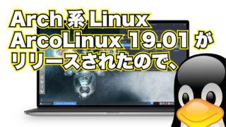 Arch 系 Linux ディストロ ArcoLinux 19.1 がリリースされたので、