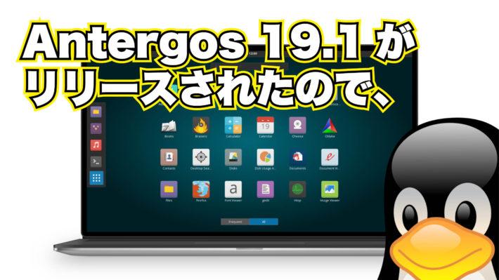 Antergos 19.1 がリリースされたので、